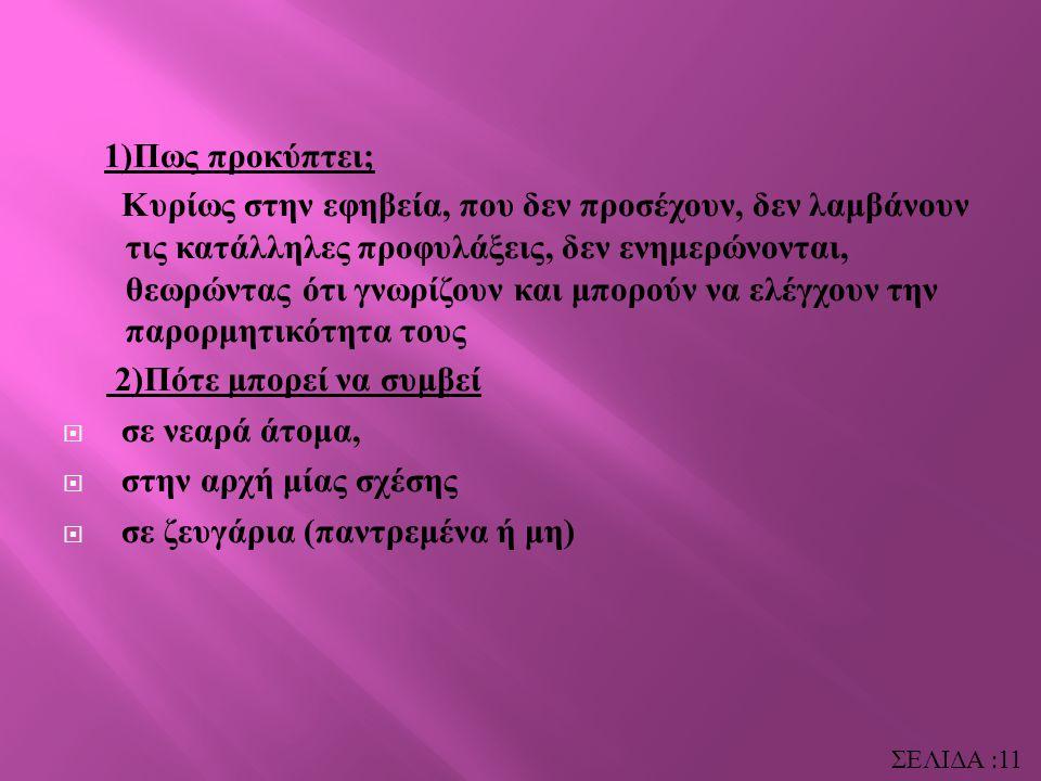 1. ΑΠΡΟΣΕΞΙΑ 2. ΜΗ ΚΑΤΑΛΛΗΛΕΣ ΠΡΟΦΥΛΑΞΕΙΣ 3. ΌΧΙ ΣΩΣΤΗ ΕΝΗΜΕΡΩΣΗ ΣΥΜΒΑΙΝΕΙ ΣΕ : 1.ΝΕΑΡΑ ΑΤΟΜΑ 2.ΣΤΗΝ ΑΡΧΗ ΜΙΑΣ ΣΧΕΣΗΣ 3.ΖΕΥΓΑΡΙΑ ( ΠΑΝΤΡΕΜΕΝΑ / ΜΗ ) Σ