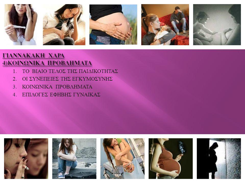  Στην Ελλάδα οι αμβλώσεις νομιμοποιήθηκαν με το νόμο 1609/86. Αυτό σημαίνει ότι μια γυναίκα μπορεί να κάνει έκτρωση μέχρι και την 12 η εβδομάδα, εφόσ
