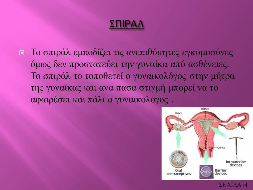  Το αντρικό προφυλακτικό είναι η πιο ασφαλή μέθοδος αντισύλληψης. Σε προστατεύει από μια ανεπιθύμητη εγκυμοσύνη και λειτουργεί και ως ασπίδα προστασί