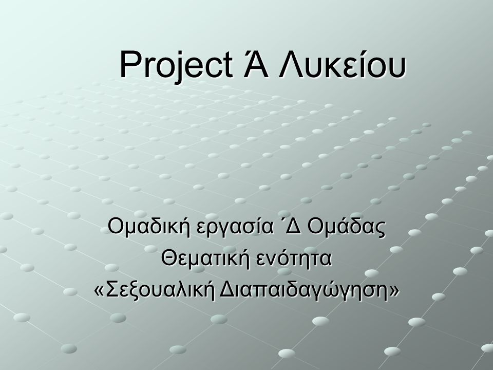 Project Ά Λυκείου Ομαδική εργασία ΄Δ Ομάδας Θεματική ενότητα «Σεξουαλική Διαπαιδαγώγηση»