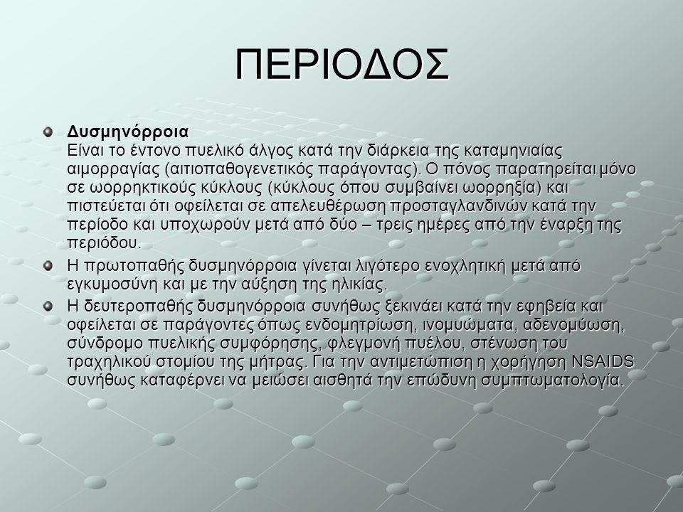 ΠΕΡΙΟΔΟΣ Δυσμηνόρροια Είναι το έντονο πυελικό άλγος κατά την διάρκεια της καταμηνιαίας αιμορραγίας (αιτιοπαθογενετικός παράγοντας).