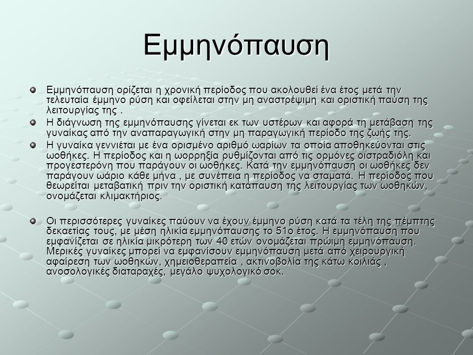 Συμπτώματα Ξηρότητα του κόλπου Προβλήματα στην ούρηση Μείωση της σεξουαλικής διάθεσης Οστεοπόρωση Λεπτότερο, ξηρότερο, λιγότερο ελαστικό δέρμα -Ενώ σπανιότερα μπορεί να παρουσιαστεί: ΠονοκέφαλοςΤαχυκαρδίες Πόνος στις αρθρώσεις και τους μυς ΚράμπεςΑϋπνία Κατάθλιψη – ευερεθιστότητα – κυκλοθυμία Κακή διάθεση Αίσθημα παλμών.