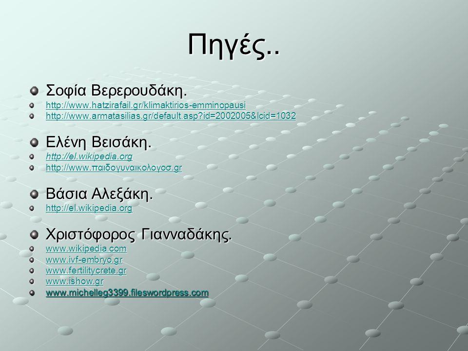 Πηγές.. Σοφία Βερερουδάκη. http://www.hatzirafail.gr/klimaktirios-emminopausi http://www.armatasilias.gr/default.asp?id=2002005&lcid=1032 Ελένη Βεισάκ
