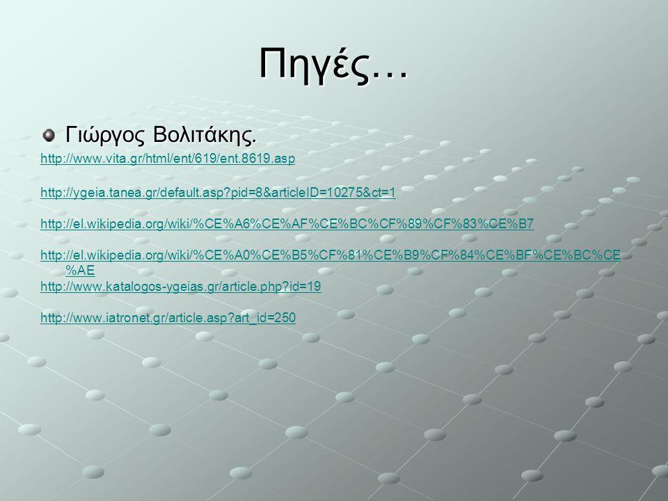 Πηγές… Γιώργος Βολιτάκης. http://www.vita.gr/html/ent/619/ent.8619.asp http://ygeia.tanea.gr/default.asp?pid=8&articleID=10275&ct=1 http://el.wikipedi