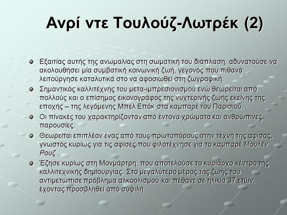 Ανρί ντε Τουλούζ-Λωτρέκ (2) Εξαιτίας αυτής της ανωμαλίας στη σωματική του διάπλαση, αδυνατούσε να ακολουθήσει μία συμβατική κοινωνική ζωή, γεγονός που