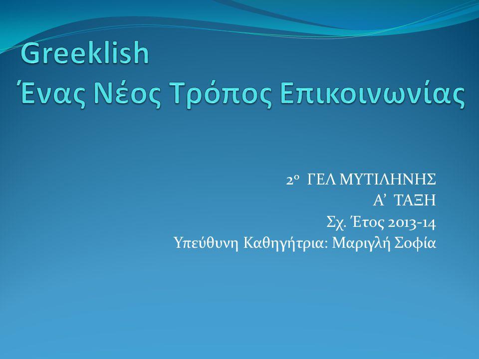 2 ο ΓΕΛ ΜΥΤΙΛΗΝΗΣ Α' ΤΑΞΗ Σχ. Έτος 2013-14 Υπεύθυνη Καθηγήτρια: Μαριγλή Σοφία