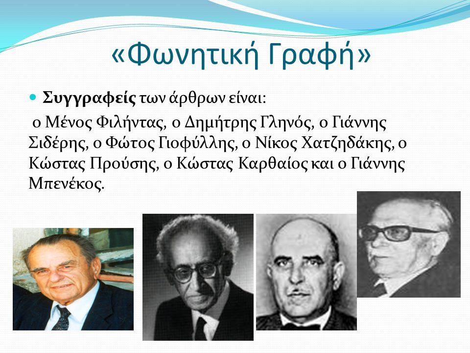 «Φωνητική Γραφή» Συγγραφείς των άρθρων είναι: ο Μένος Φιλήντας, ο Δημήτρης Γληνός, ο Γιάννης Σιδέρης, ο Φώτος Γιοφύλλης, ο Νίκος Χατζηδάκης, ο Κώστας