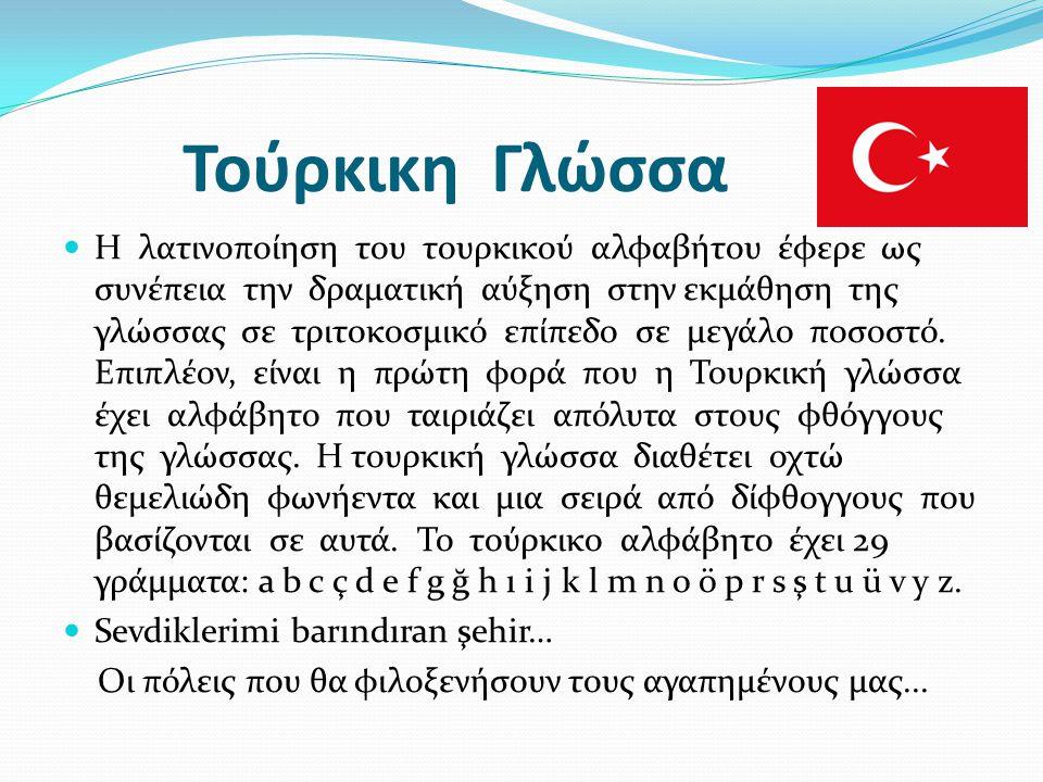 Τούρκικη Γλώσσα Η λατινοποίηση του τουρκικού αλφαβήτου έφερε ως συνέπεια την δραματική αύξηση στην εκμάθηση της γλώσσας σε τριτοκοσμικό επίπεδο σε μεγ