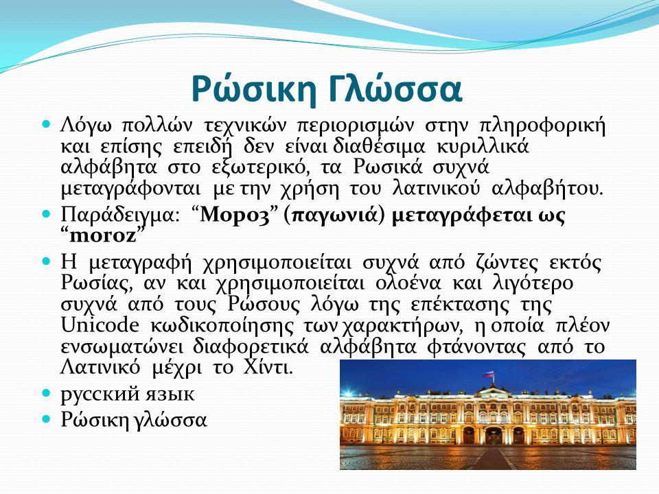 Ρώσικη Γλώσσα Λόγω πολλών τεχνικών περιορισμών στην πληροφορική και επίσης επειδή δεν είναι διαθέσιμα κυριλλικά αλφάβητα στο εξωτερικό, τα Ρωσικά συχν