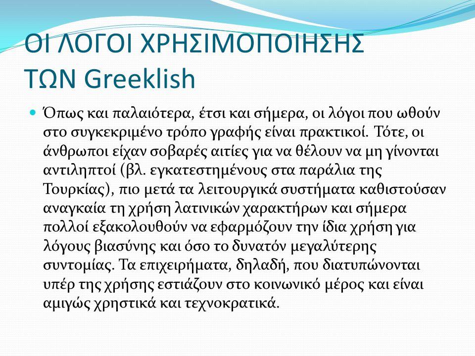 ΟΙ ΛΟΓΟΙ ΧΡΗΣΙΜΟΠΟΙΗΣΗΣ ΤΩΝ Greeklish Όπως και παλαιότερα, έτσι και σήμερα, οι λόγοι που ωθούν στο συγκεκριμένο τρόπο γραφής είναι πρακτικοί. Τότε, οι