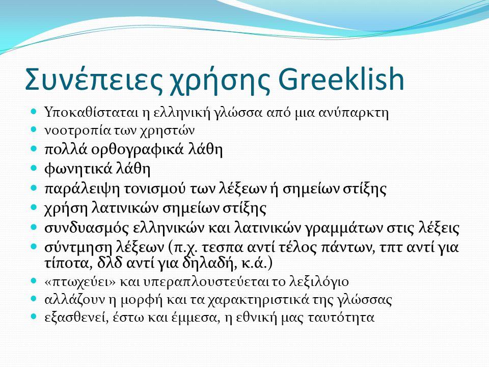 Συνέπειες χρήσης Greeklish Υποκαθίσταται η ελληνική γλώσσα από μια ανύπαρκτη νοοτροπία των χρηστών πολλά ορθογραφικά λάθη φωνητικά λάθη παράλειψη τονι