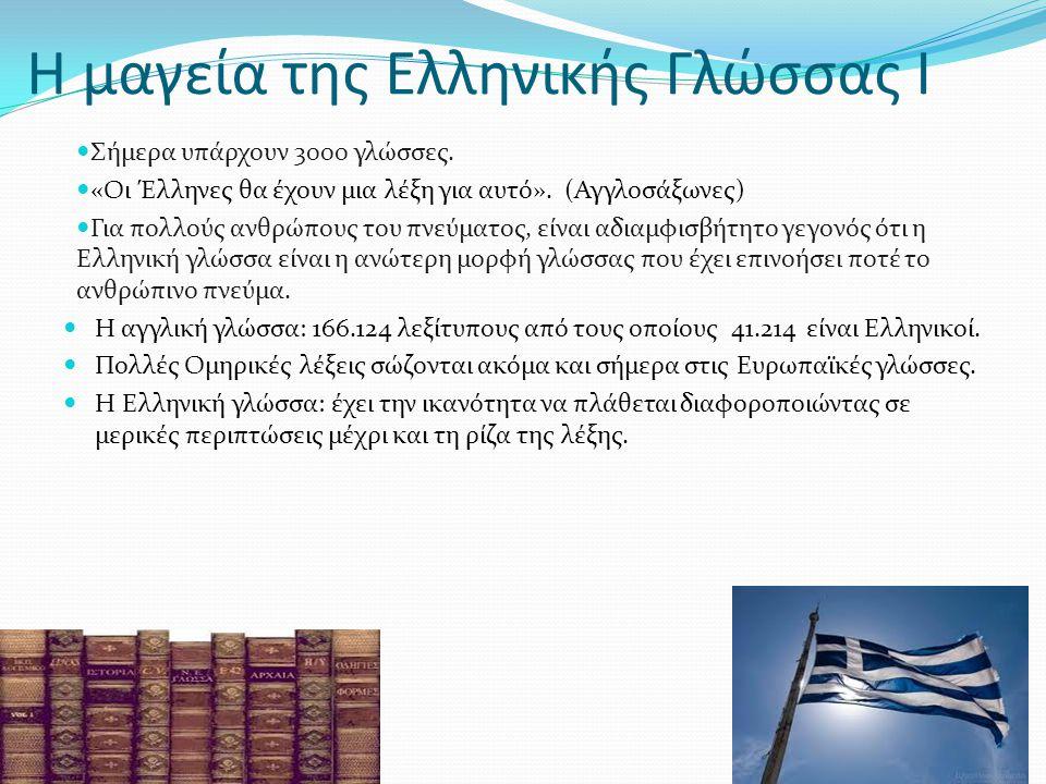 Η μαγεία της Ελληνικής Γλώσσας Ι Σήμερα υπάρχουν 3000 γλώσσες. «Οι Έλληνες θα έχουν μια λέξη για αυτό». (Αγγλοσάξωνες) Για πολλούς ανθρώπους του πνεύμ