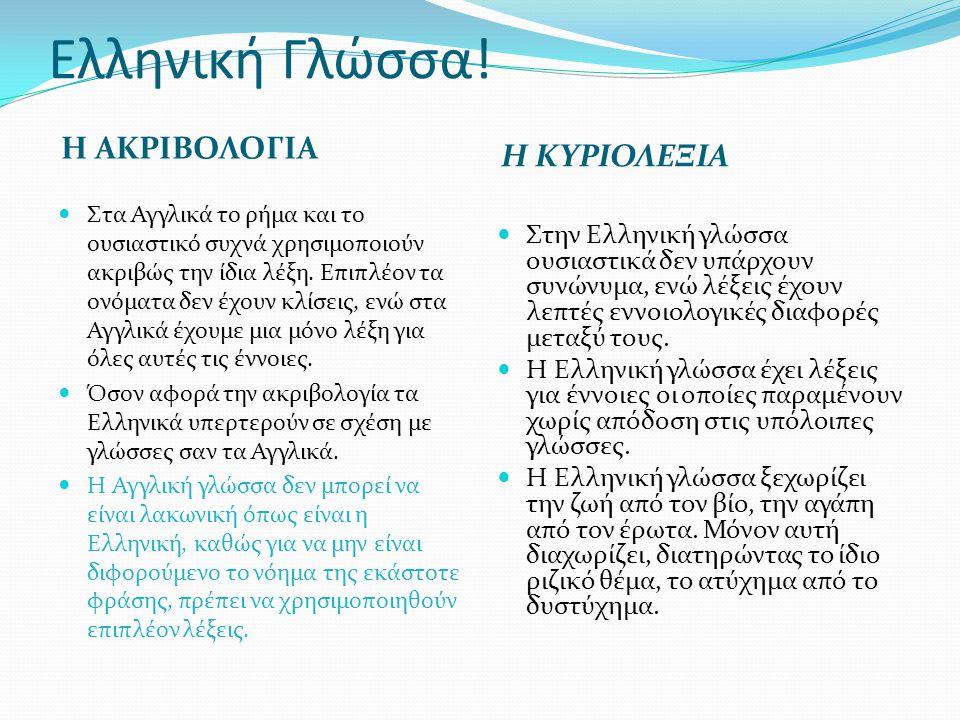 Ελληνική Γλώσσα! Η ΑΚΡΙΒΟΛΟΓΙΑ Η ΚΥΡΙΟΛΕΞΙΑ Στα Αγγλικά το ρήμα και το ουσιαστικό συχνά χρησιμοποιούν ακριβώς την ίδια λέξη. Επιπλέον τα ονόματα δεν έ