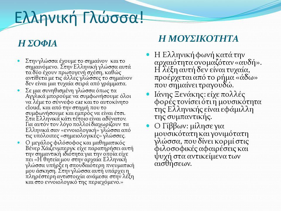Ελληνική Γλώσσα! Η ΣΟΦΙΑ Η ΜΟΥΣΙΚΟΤΗΤΑ Στην γλώσσα έχουμε το σημαίνον και το σημαινόμενο. Στην Ελληνική γλώσσα αυτά τα δύο έχουν πρωτογενή σχέση, καθώ
