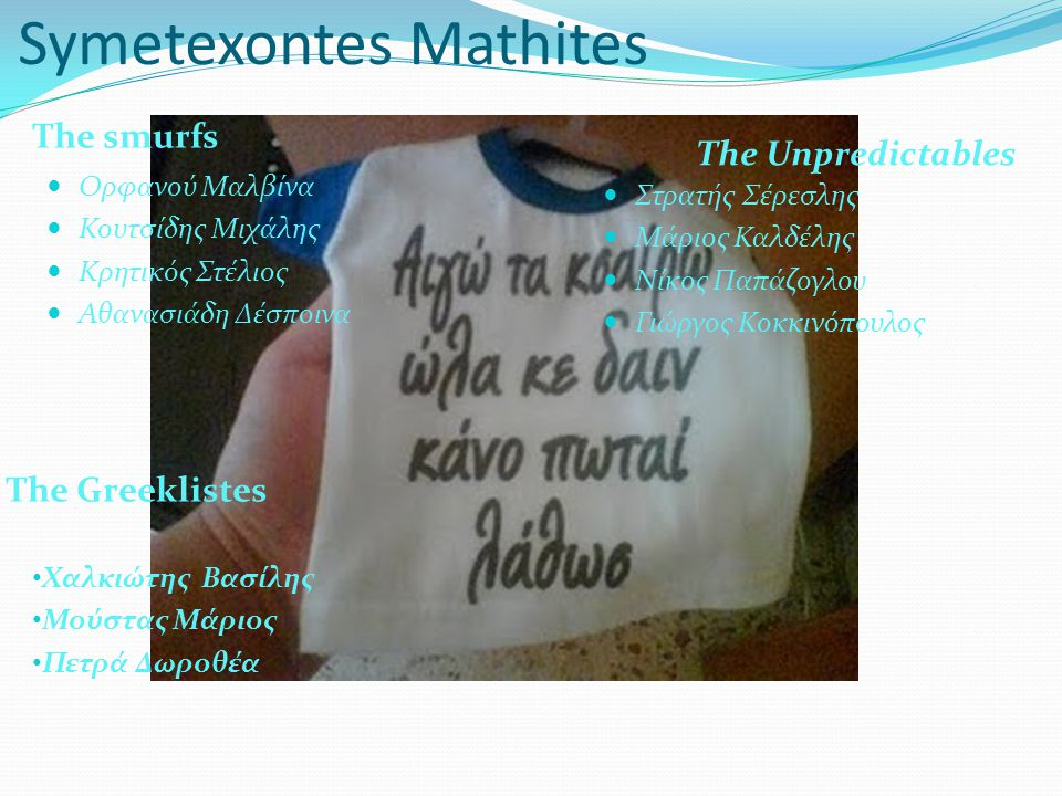 Symetexontes Mathites The smurfs The Unpredictables Ορφανού Μαλβίνα Κουτσίδης Μιχάλης Κρητικός Στέλιος Αθανασιάδη Δέσποινα Στρατής Σέρεσλης Μάριος Καλ
