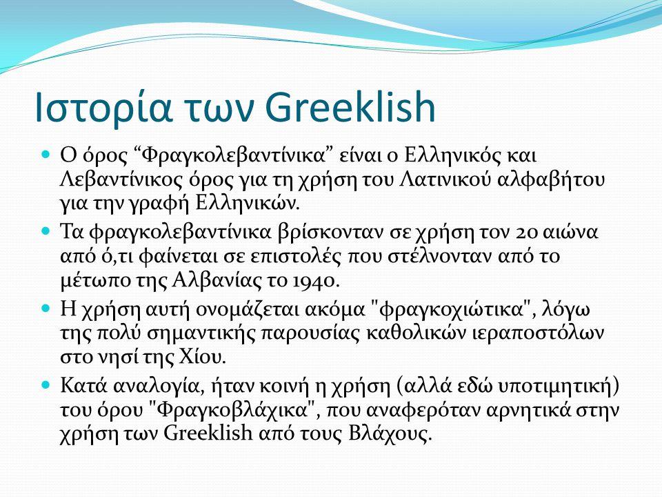 """Ιστορία των Greeklish Ο όρος """"Φραγκολεβαντίνικα"""" είναι ο Ελληνικός και Λεβαντίνικος όρος για τη χρήση του Λατινικού αλφαβήτου για την γραφή Ελληνικών."""
