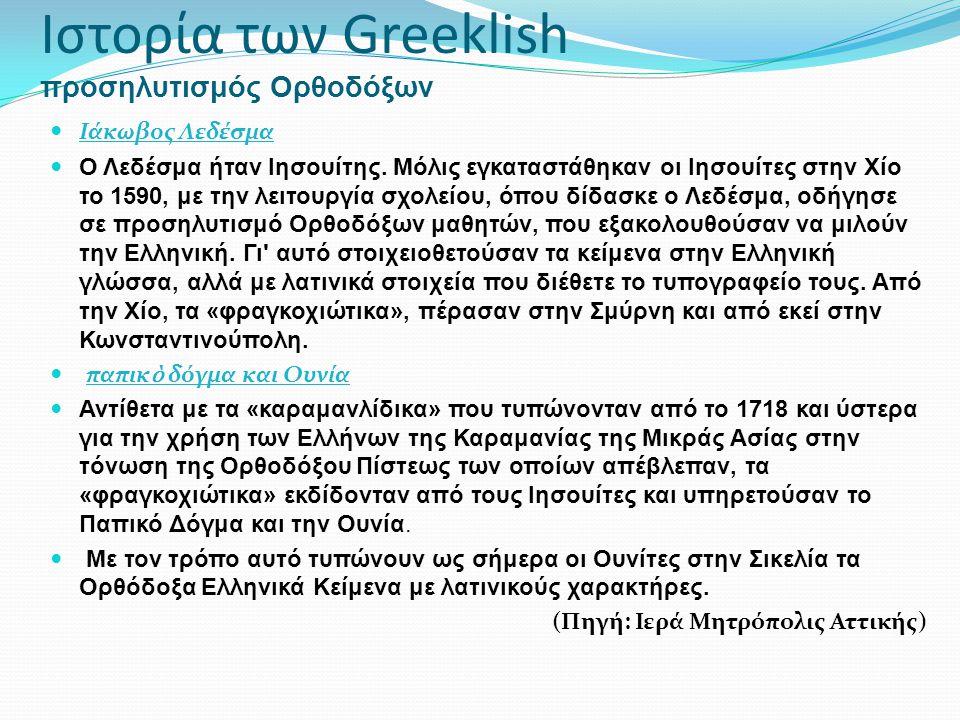 Ιστορία των Greeklish προσηλυτισμός Ορθοδόξων Ιάκωβος Λεδέσμα Ο Λεδέσμα ήταν Ιησουίτης. Μόλις εγκαταστάθηκαν οι Ιησουίτες στην Χίο το 1590, με την λει
