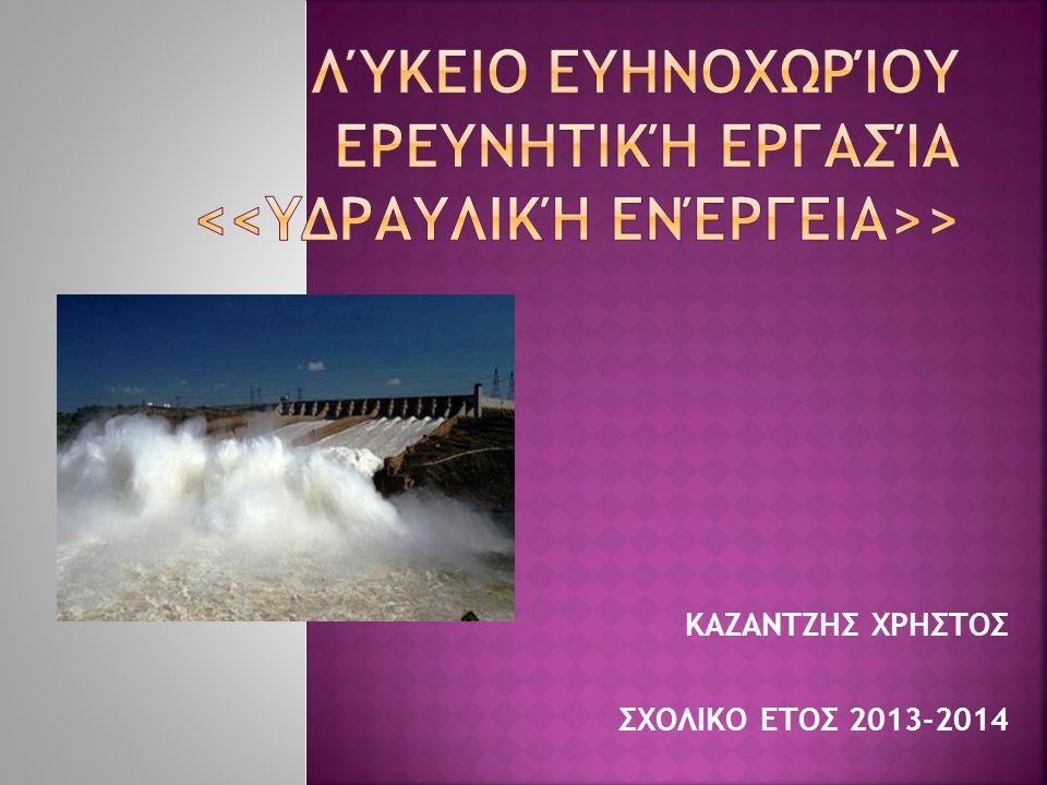 ΚΑΖΑΝΤΖΗΣ ΧΡΗΣΤΟΣ ΣΧΟΛΙΚΟ ΕΤΟΣ 2013-2014