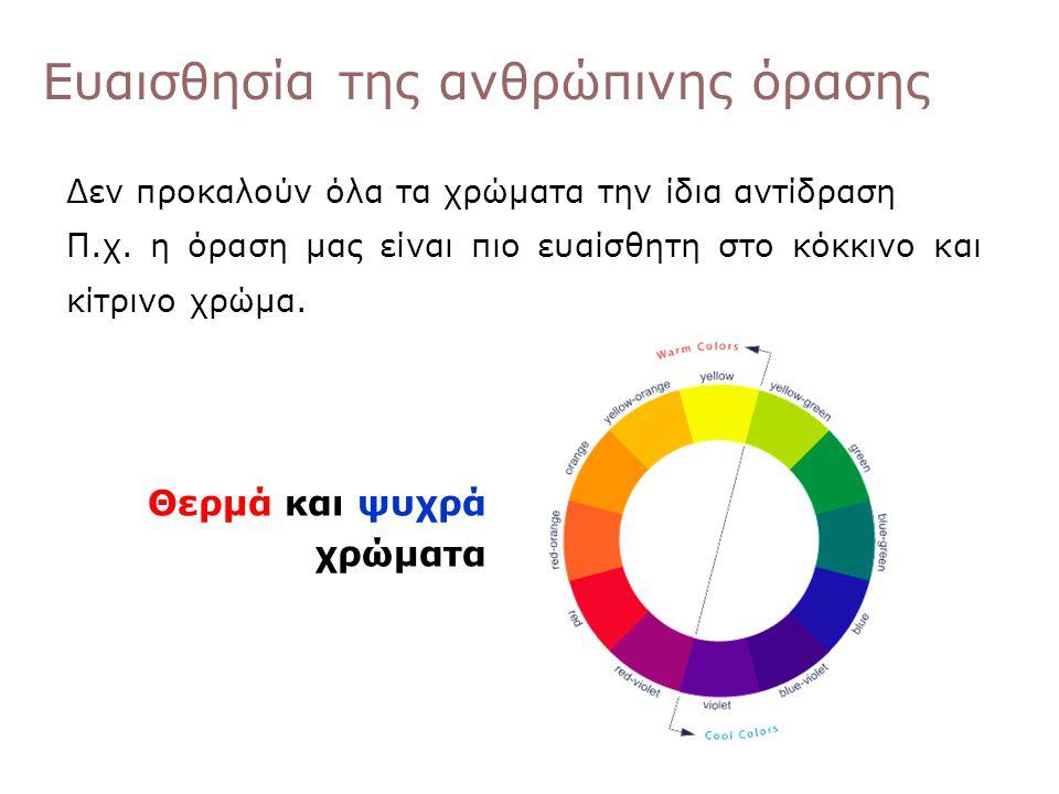 Δεν προκαλούν όλα τα χρώματα την ίδια αντίδραση Π.χ. η όραση μας είναι πιο ευαίσθητη στο κόκκινο και κίτρινο χρώμα. Ευαισθησία της ανθρώπινης όρασης Θ