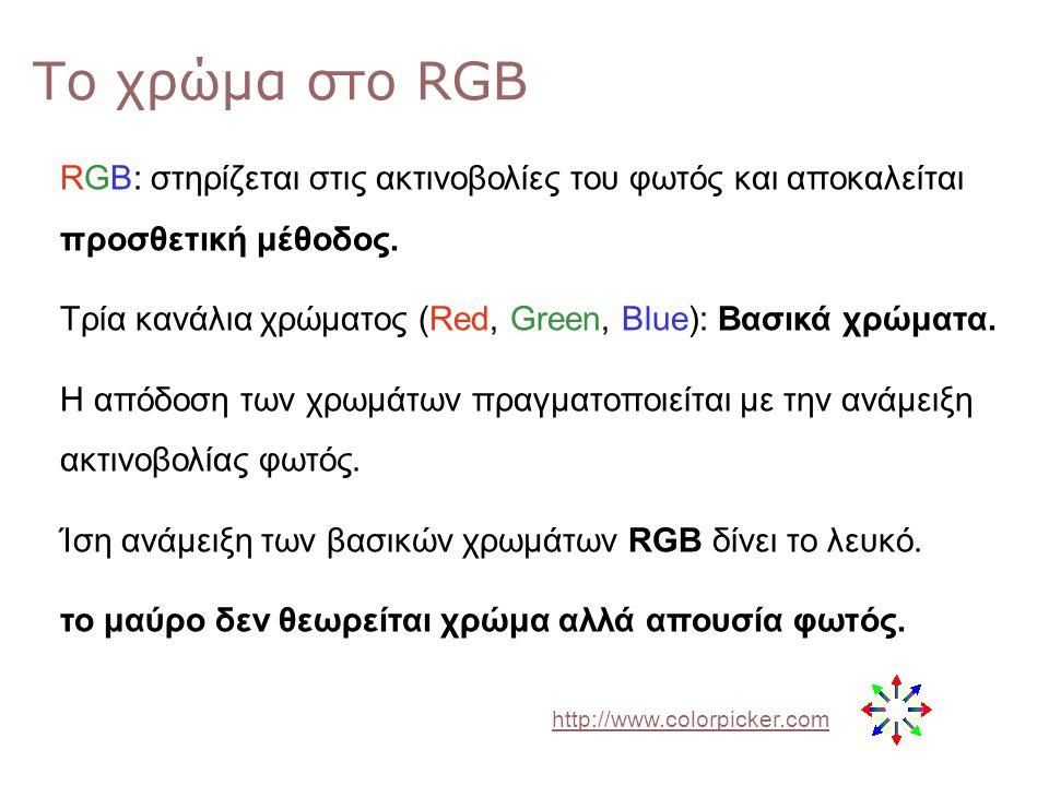 Το χρώμα στο RGB RGB: στηρίζεται στις ακτινοβολίες του φωτός και αποκαλείται προσθετική μέθοδος. Τρία κανάλια χρώματος (Red, Green, Blue): Βασικά χρώμ
