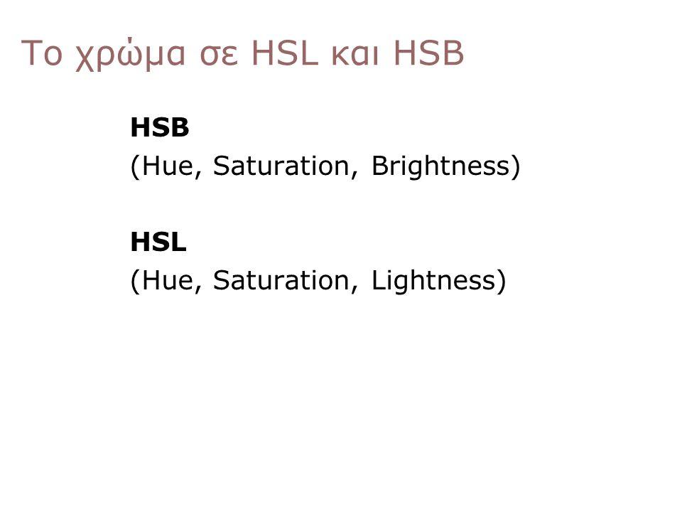 Το χρώμα σε HSL και HSB 0,0,0 HSB (Hue, Saturation, Brightness) HSL (Hue, Saturation, Lightness)