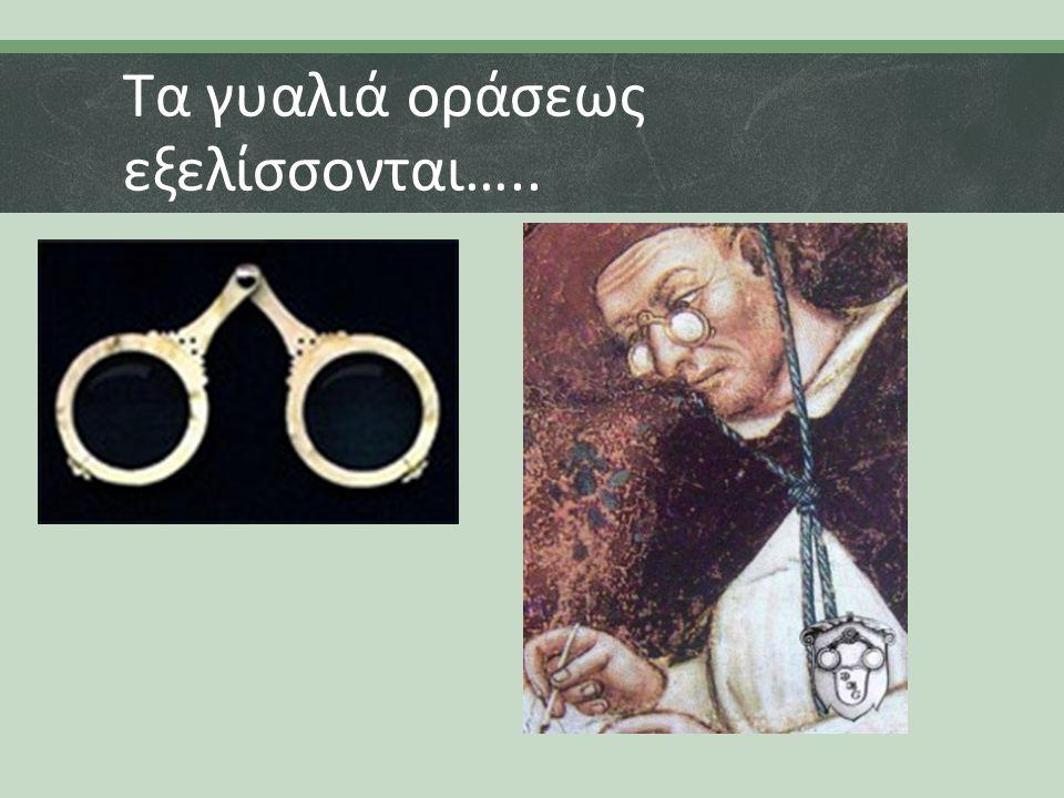 Τα γυαλιά οράσεως εξελίσσονται…..