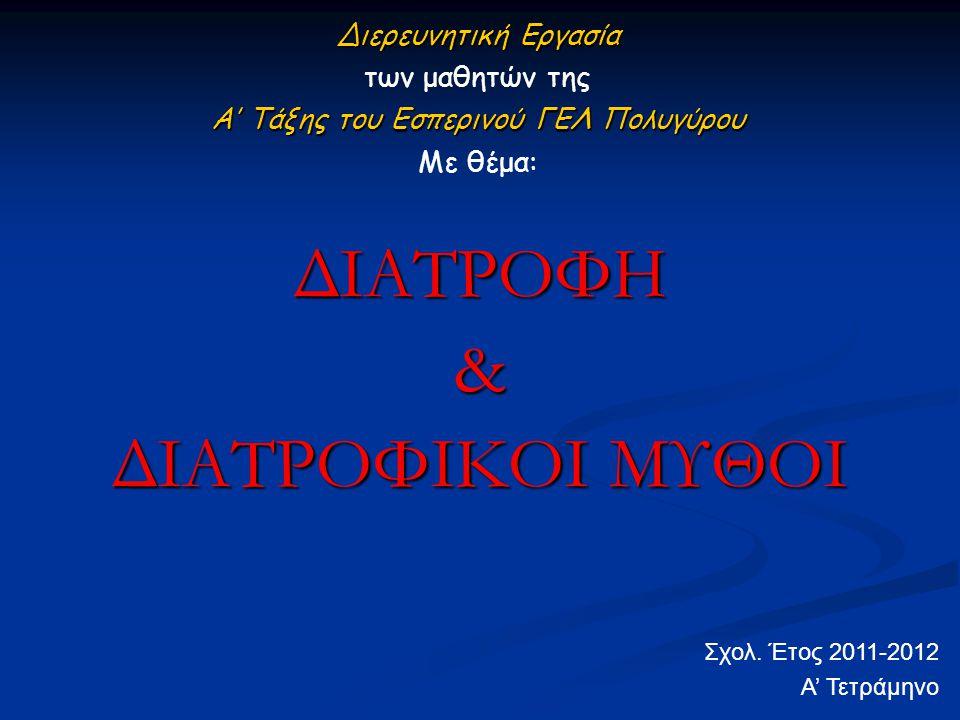 ΔΙΑΤΡΟΦΗ & ΔΙΑΤΡΟΦΙΚΟΙ ΜΥΘΟΙ Διερευνητική Εργασία των μαθητών της Α' Τάξης του Εσπερινού ΓΕΛ Πολυγύρου Με θέμα: Σχολ.
