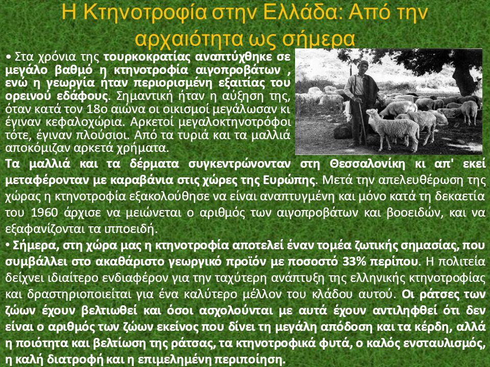 Στα χρόνια της τουρκοκρατίας αναπτύχθηκε σε μεγάλο βαθμό η κτηνοτροφία αιγοπροβάτων, ενώ η γεωργία ήταν περιορισμένη εξαιτίας του ορεινού εδάφους. Σημ