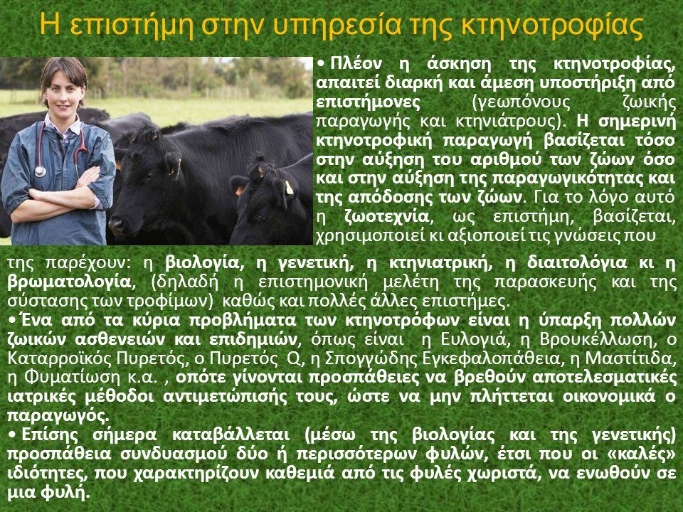 Η επιστήμη στην υπηρεσία της κτηνοτροφίας Πλέον η άσκηση της κτηνοτροφίας, απαιτεί διαρκή και άμεση υποστήριξη από επιστήμονες (γεωπόνους ζωικής παραγ
