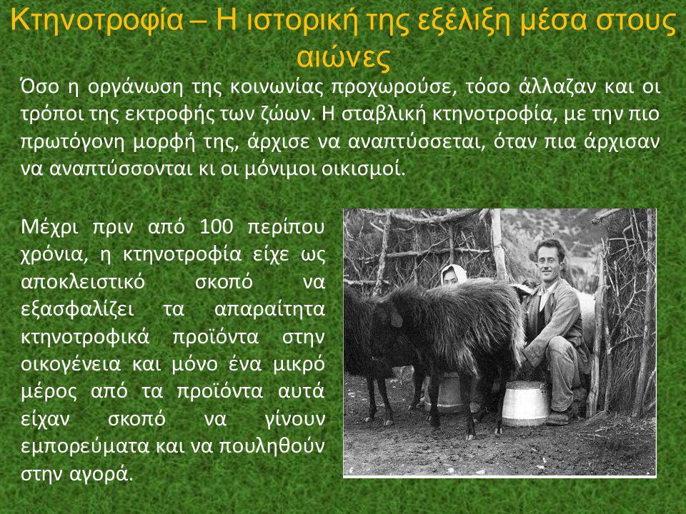 Κτηνοτροφία – Η ιστορική της εξέλιξη μέσα στους αιώνες Όσο η οργάνωση της κοινωνίας προχωρούσε, τόσο άλλαζαν και οι τρόποι της εκτροφής των ζώων. Η στ