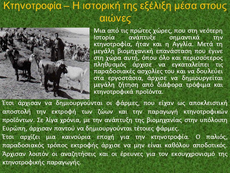 Κτηνοτροφία – Η ιστορική της εξέλιξη μέσα στους αιώνες Μια από τις πρώτες χώρες, που στη νεότερη Ιστορία ανάπτυξε σημαντικά την κτηνοτροφία, ήταν και
