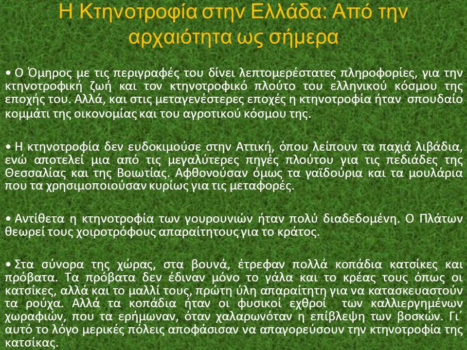 Η Κτηνοτροφία στην Ελλάδα: Από την αρχαιότητα ως σήμερα Ο Όμηρος με τις περιγραφές του δίνει λεπτομερέστατες πληροφορίες, για την κτηνοτροφική ζωή και