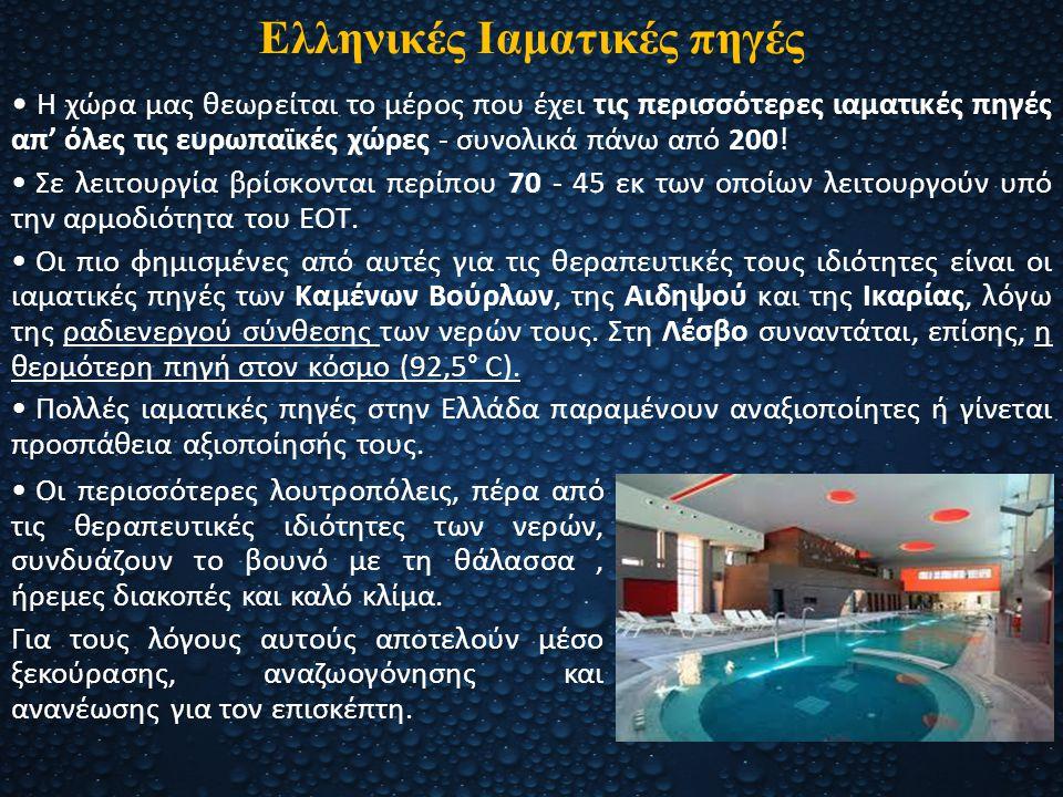 Ελληνικές Ιαματικές πηγές Η χώρα μας θεωρείται το μέρος που έχει τις περισσότερες ιαματικές πηγές απ' όλες τις ευρωπαϊκές χώρες - συνολικά πάνω από 20