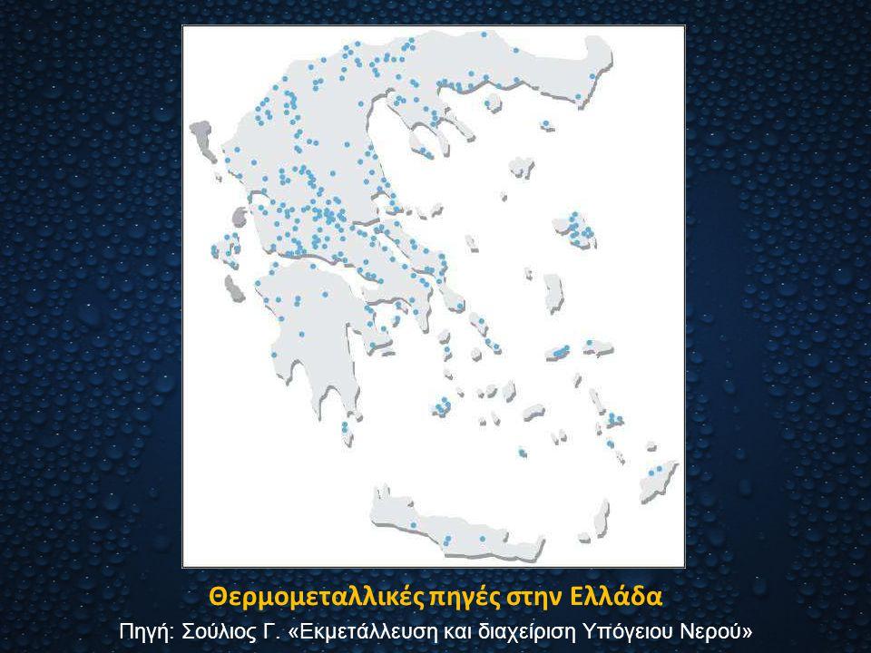 Θερμομεταλλικές πηγές στην Ελλάδα Πηγή: Σούλιος Γ. «Εκμετάλλευση και διαχείριση Υπόγειου Νερού»