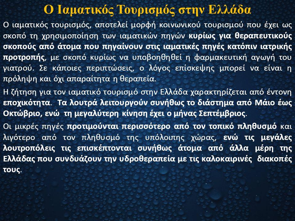 Ο Ιαματικός Τουρισμός στην Ελλάδα Ο ιαματικός τουρισμός, αποτελεί μορφή κοινωνικού τουρισμού που έχει ως σκοπό τη χρησιμοποίηση των ιαματικών πηγών κυ
