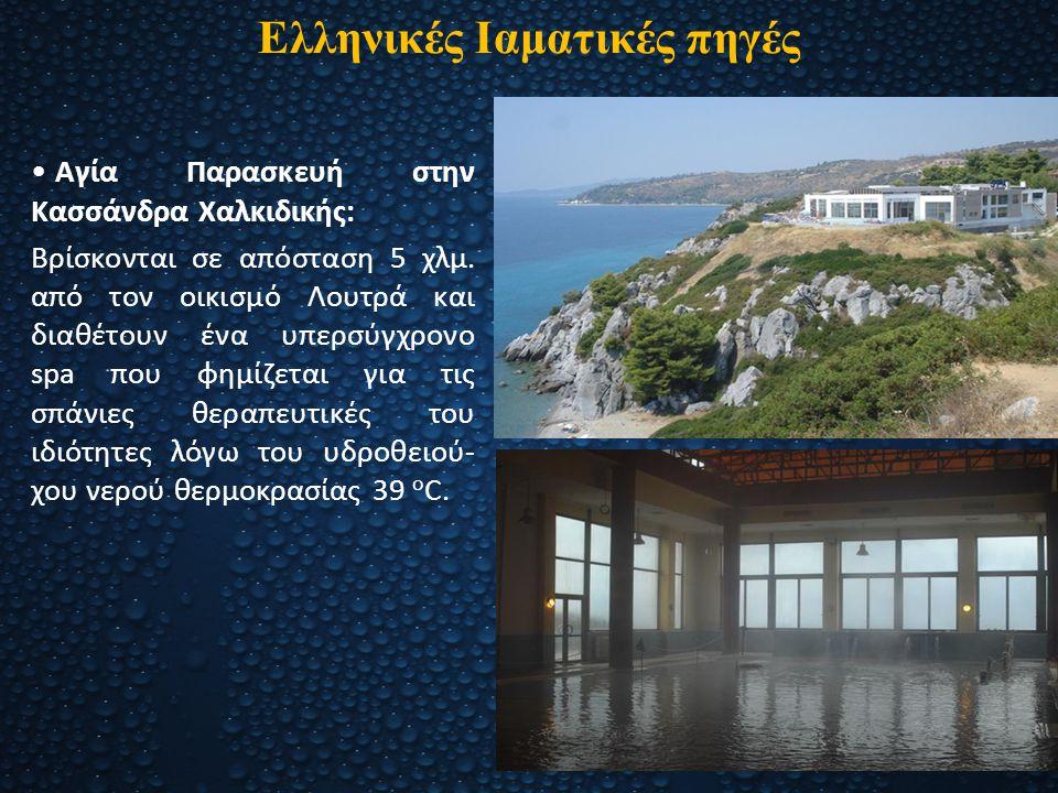 Ελληνικές Ιαματικές πηγές Αγία Παρασκευή στην Κασσάνδρα Χαλκιδικής: Βρίσκονται σε απόσταση 5 χλμ. από τον οικισμό Λουτρά και διαθέτουν ένα υπερσύγχρον