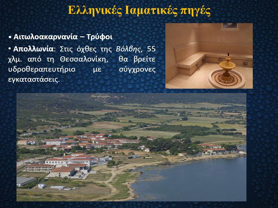 Ελληνικές Ιαματικές πηγές Αιτωλοακαρνανία – Τρύφοι Απολλωνία: Στις όχθες της Βόλβης, 55 χλμ. από τη Θεσσαλονίκη, θα βρείτε υδροθεραπευτήριο με σύγχρον