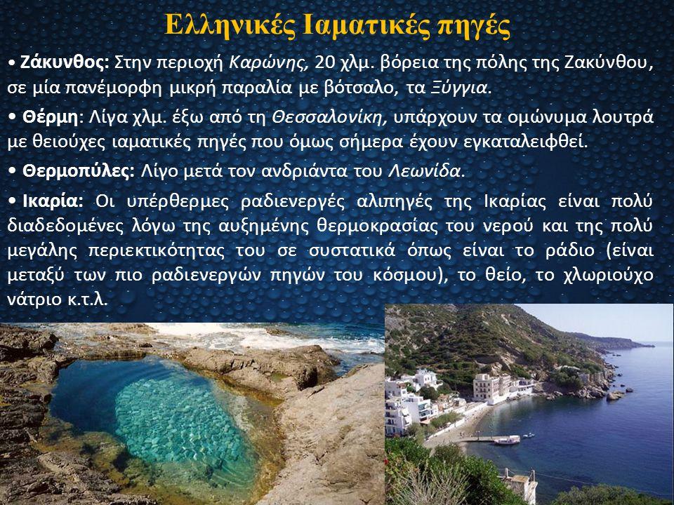 Ελληνικές Ιαματικές πηγές Ζάκυνθος: Στην περιοχή Καρώνης, 20 χλμ. βόρεια της πόλης της Ζακύνθου, σε μία πανέμορφη μικρή παραλία με βότσαλο, τα Ξύγγια.
