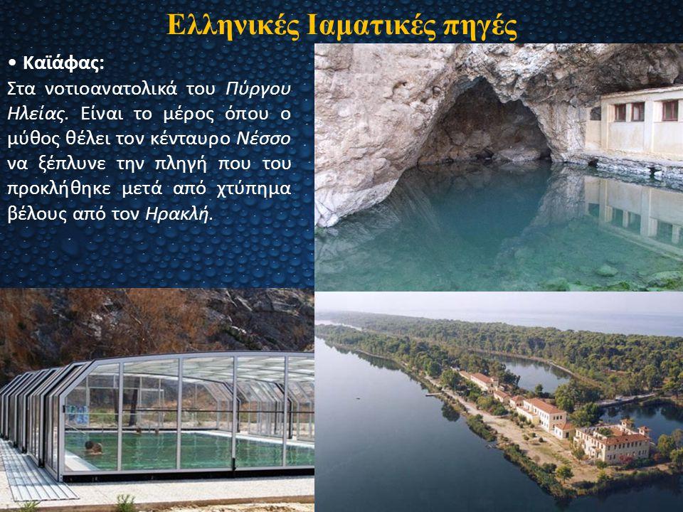 Ελληνικές Ιαματικές πηγές Καϊάφας: Στα νοτιοανατολικά του Πύργου Ηλείας. Είναι το μέρος όπου ο μύθος θέλει τον κένταυρο Νέσσο να ξέπλυνε την πληγή που