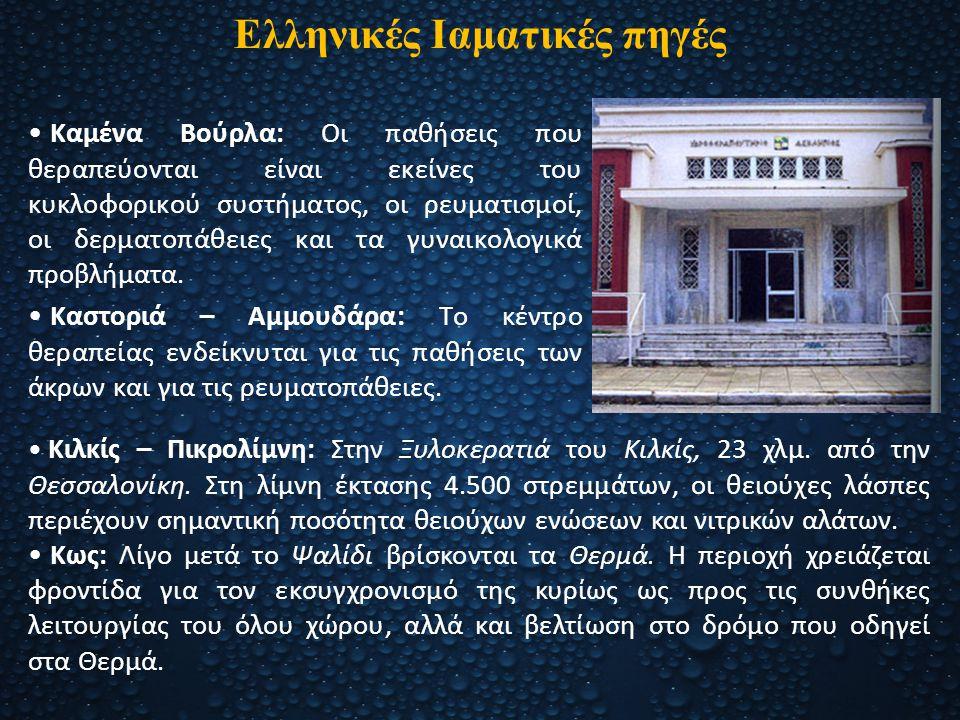 Ελληνικές Ιαματικές πηγές Καμένα Βούρλα: Οι παθήσεις που θεραπεύονται είναι εκείνες του κυκλοφορικού συστήματος, οι ρευματισμοί, οι δερματοπάθειες και