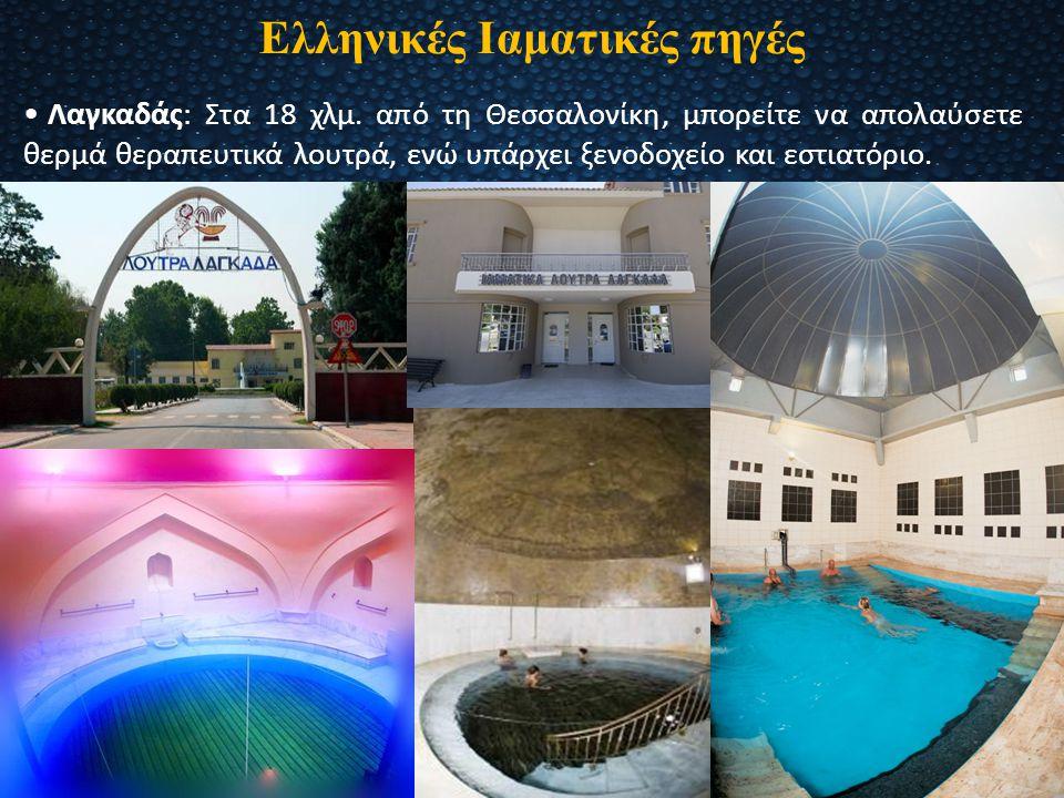 Ελληνικές Ιαματικές πηγές Λαγκαδάς: Στα 18 χλμ. από τη Θεσσαλονίκη, μπορείτε να απολαύσετε θερμά θεραπευτικά λουτρά, ενώ υπάρχει ξενοδοχείο και εστιατ