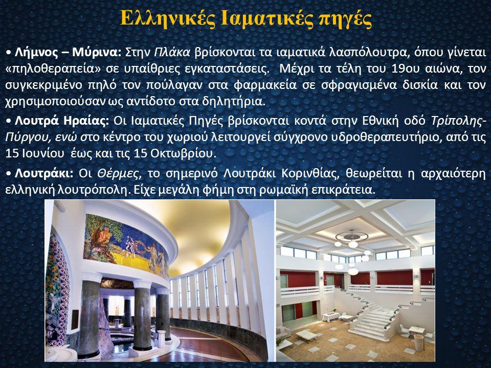 Ελληνικές Ιαματικές πηγές Λήμνος – Μύρινα: Στην Πλάκα βρίσκονται τα ιαματικά λασπόλουτρα, όπου γίνεται «πηλοθεραπεία» σε υπαίθριες εγκαταστάσεις. Μέχρ