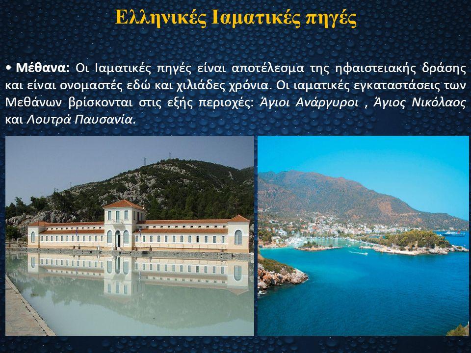Ελληνικές Ιαματικές πηγές Μέθανα: Οι Ιαματικές πηγές είναι αποτέλεσμα της ηφαιστειακής δράσης και είναι ονομαστές εδώ και χιλιάδες χρόνια. Οι ιαματικέ