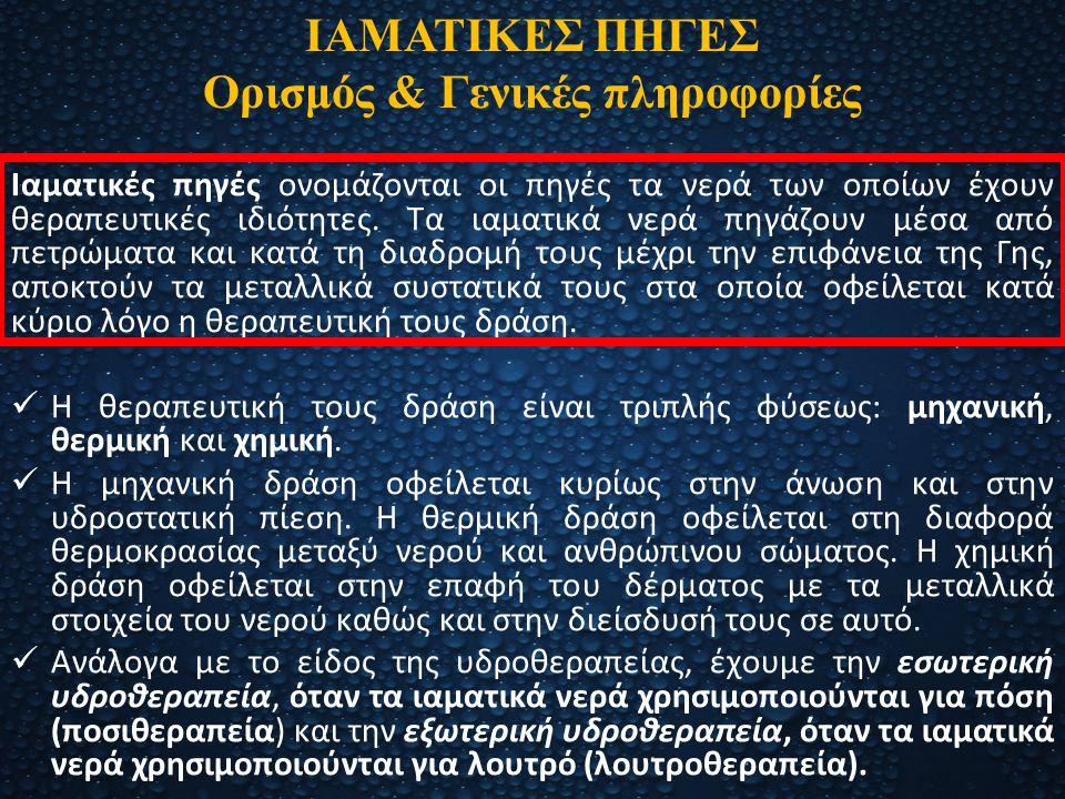 Ελληνικές Ιαματικές πηγές Τραϊνούπολη: Βρίσκεται στον Έβρο και ενδείκνυται για πολλές παθήσεις.