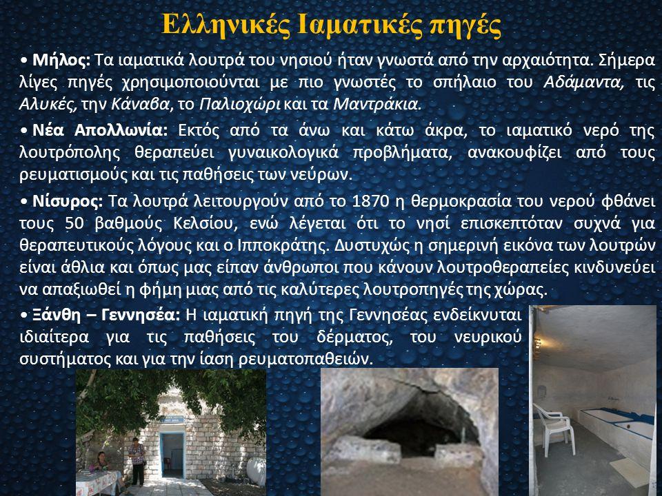 Ελληνικές Ιαματικές πηγές Μήλος: Τα ιαματικά λουτρά του νησιού ήταν γνωστά από την αρχαιότητα. Σήμερα λίγες πηγές χρησιμοποιούνται με πιο γνωστές το σ