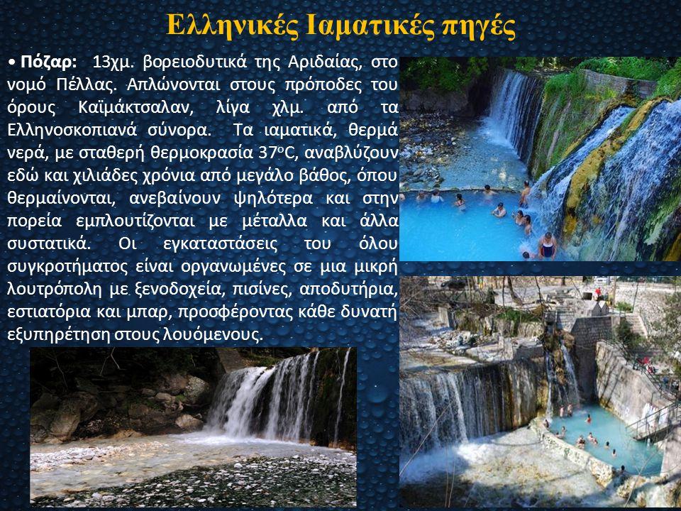 Ελληνικές Ιαματικές πηγές Πόζαρ: 13χμ. βορειοδυτικά της Αριδαίας, στο νομό Πέλλας. Απλώνονται στους πρόποδες του όρους Καϊμάκτσαλαν, λίγα χλμ. από τα