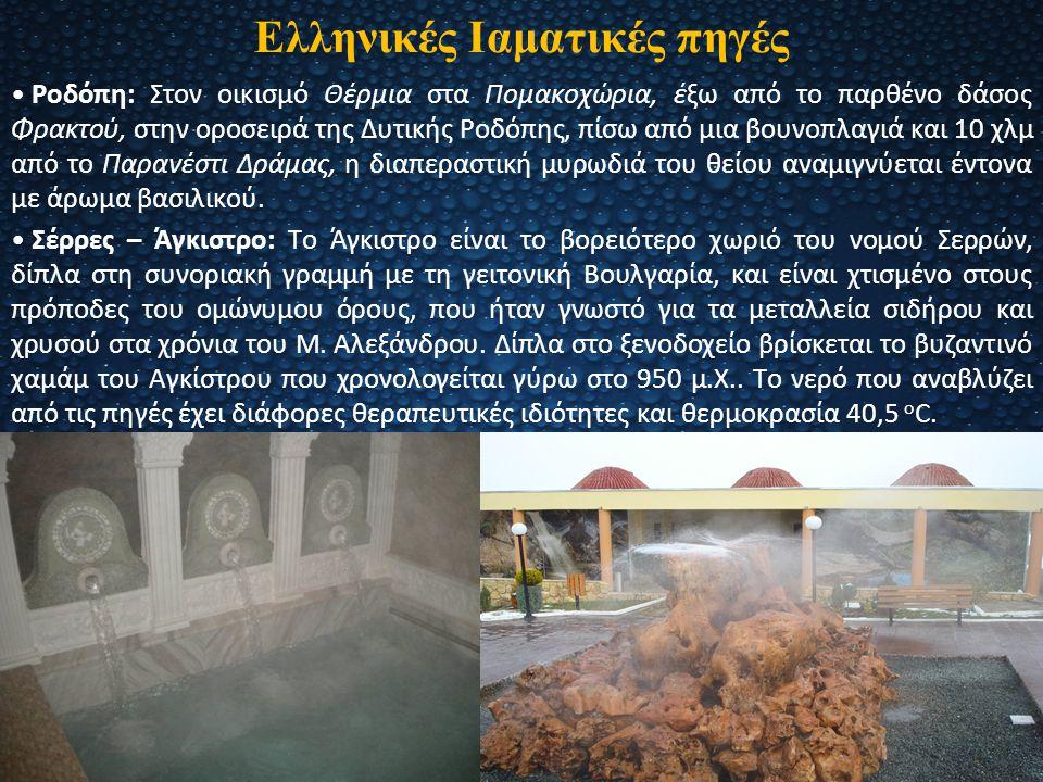 Ελληνικές Ιαματικές πηγές Ροδόπη: Στον οικισμό Θέρμια στα Πομακοχώρια, έξω από το παρθένο δάσος Φρακτού, στην οροσειρά της Δυτικής Ροδόπης, πίσω από μ