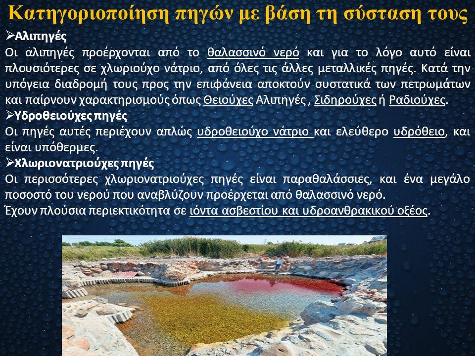 Κατηγοριοποίηση πηγών με βάση τη σύσταση τους  Αλιπηγές Οι αλιπηγές προέρχονται από το θαλασσινό νερό και για το λόγο αυτό είναι πλουσιότερες σε χλωρ