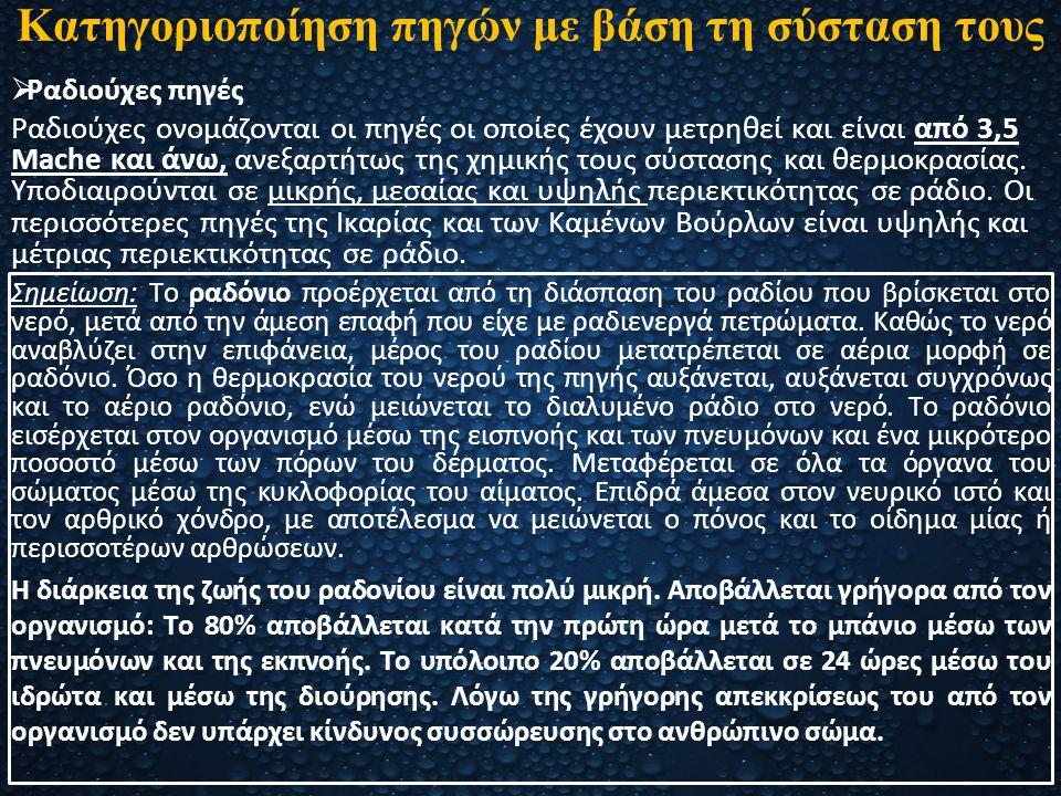 Ιστορία - Μυθολογία Οι αρχαίοι Έλληνες ήταν από τους πρώτους που χρησιμοποίησαν τα λουτρά, καθώς επίσης αρχαίοι Έλληνες γιατροί, φυσικοί, ιστορικοί και γεωγράφοι ήταν οι πρώτοι που ασχολήθηκαν με τις πηγές και τα μεταλλικά νερά.