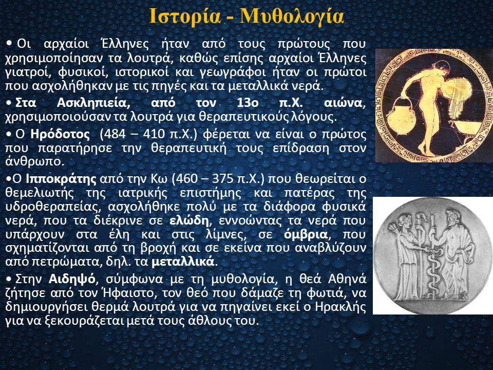Ιστορία - Μυθολογία Οι αρχαίοι Έλληνες ήταν από τους πρώτους που χρησιμοποίησαν τα λουτρά, καθώς επίσης αρχαίοι Έλληνες γιατροί, φυσικοί, ιστορικοί κα